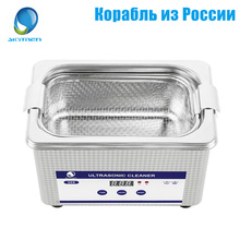 Skymen Ultrasonic Cleaner Jewelry Bath Metal Parts Cutters Stone Dental Toothbrush PCB Manicure Tool Ultra Sonic Cleaner
