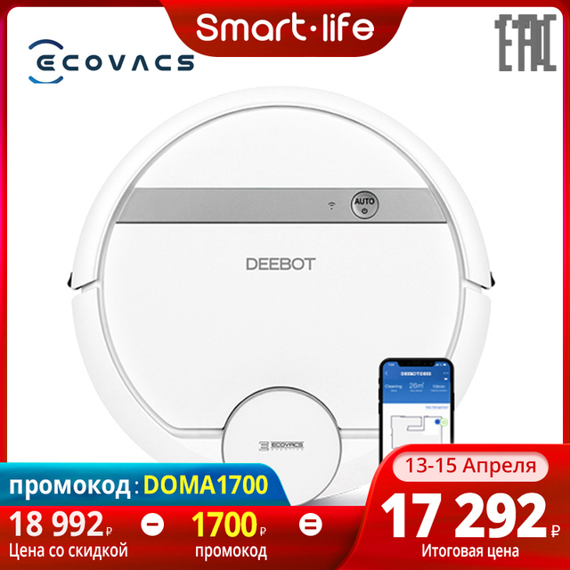 $ US $248.81 ECOVACS Deebot DE55 Laser Robot Vacuum Cleaner Intelligent Automatic Mopping Clean Robot with App Control for Hard Floor Carpet