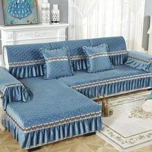Кружевные чехлы для диванов полотенце плюшевая ткань четыре