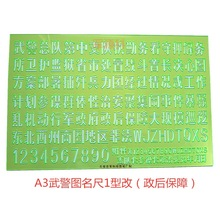 A3 Wutu name scale 2.0*1.5 cm -1 After the political reform, it is guaranteed to see the picture and deliver it