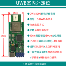 UWB модуль позиционирования DWM1000 начиная модуль ультра-Широкополосный внутренний модуль позиционирования D-DWM-PG1.7