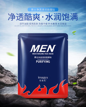 images Mens Facial Mask Skin care Moisturizing Water-locking and Oil-contral Remove blackhead for Man Face Masks