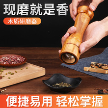 Natural bamboo pepper mill Manual pepper grinder Pepper powder Black pepper grinder Environmentally friendly material pepper