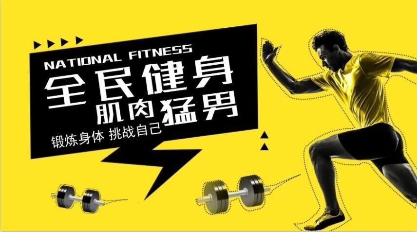 男性力量健身训练肌肉系列课程