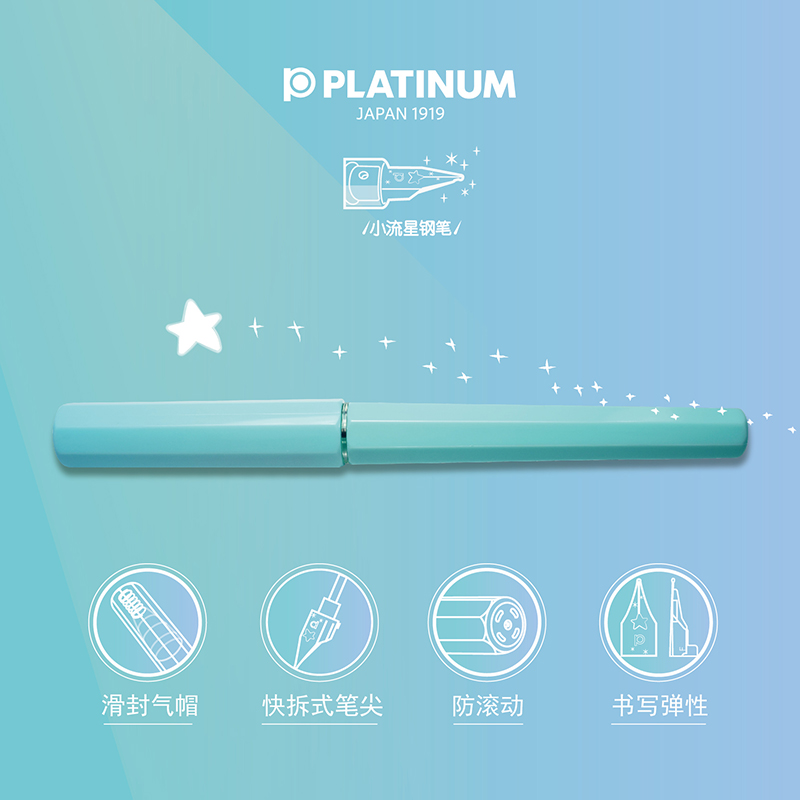 Japan Platinum Fountain Pen Small Meteor PQ-200 Fountain Pen Student Macaron Color Caligraphy  Office Supplies 1PCS