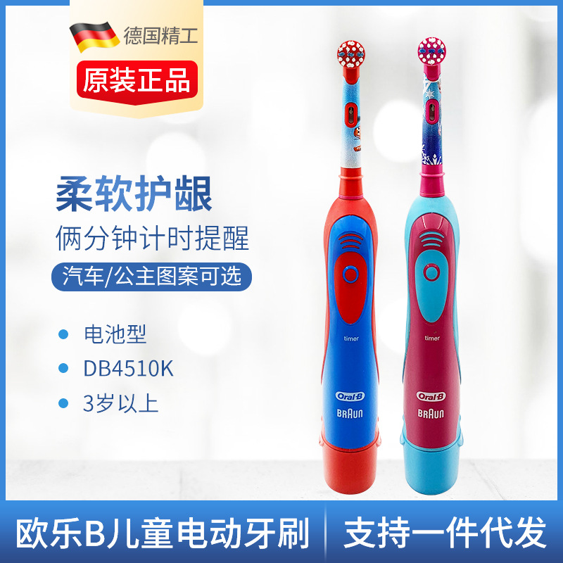 children's soft hair battery type electric toothbrush image