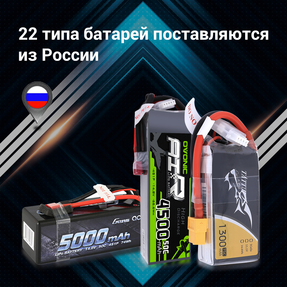 Lipo Battery FPV Clearance RC Car Batteries From RU Warehouse