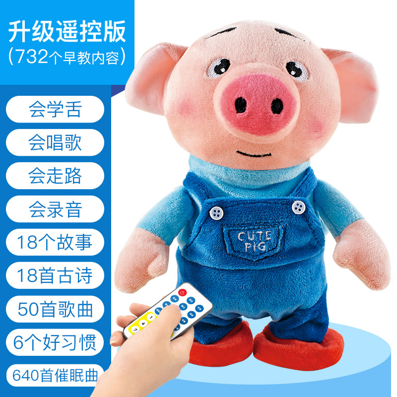 1-3 Years Old Children Early Childhood Baby Girls Learn To Speak Donkey Toy ENLIGHTEN Boy 0-12 Month Remote Control Seagrass Pig