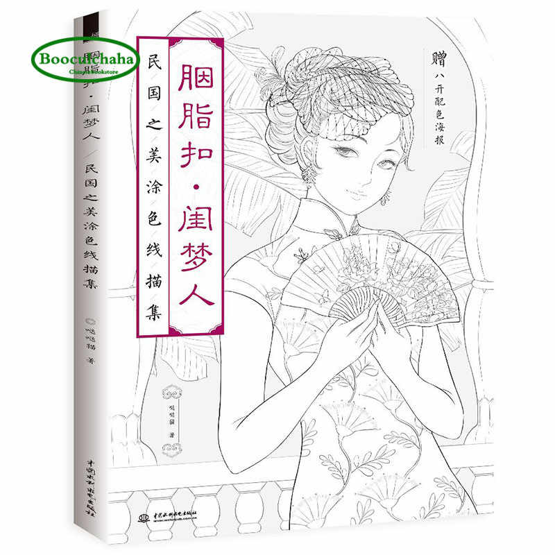 7 Buku Cina Buku Mewarnai Baris Sketsa Kecantikan Anak Laki Laki