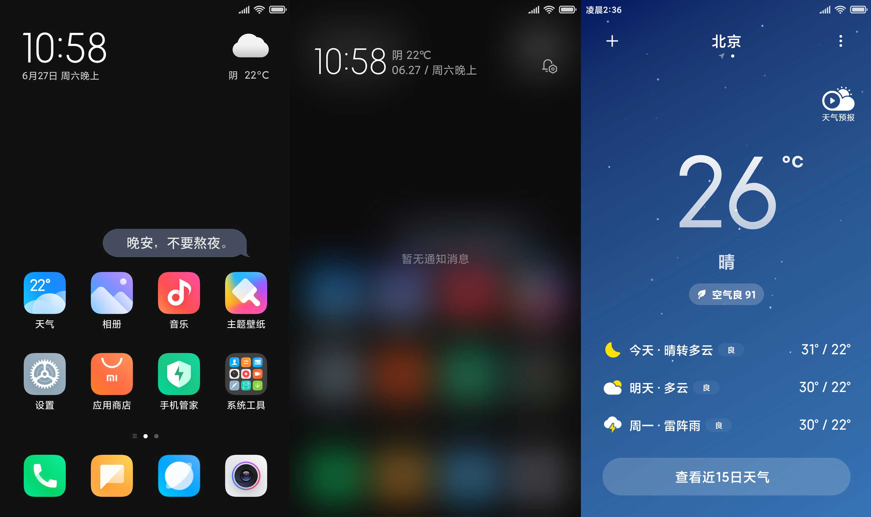 小米Note3 [MIUI12开发版收官版] 炫设置N多自定义功能调节|新增冰箱速冻 [06.27]
