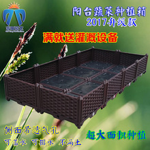 Vegetables Balcony Planters Vegetable Garden Roof Equipment Extra Large Deepened Lengthen Combination Planting Trough