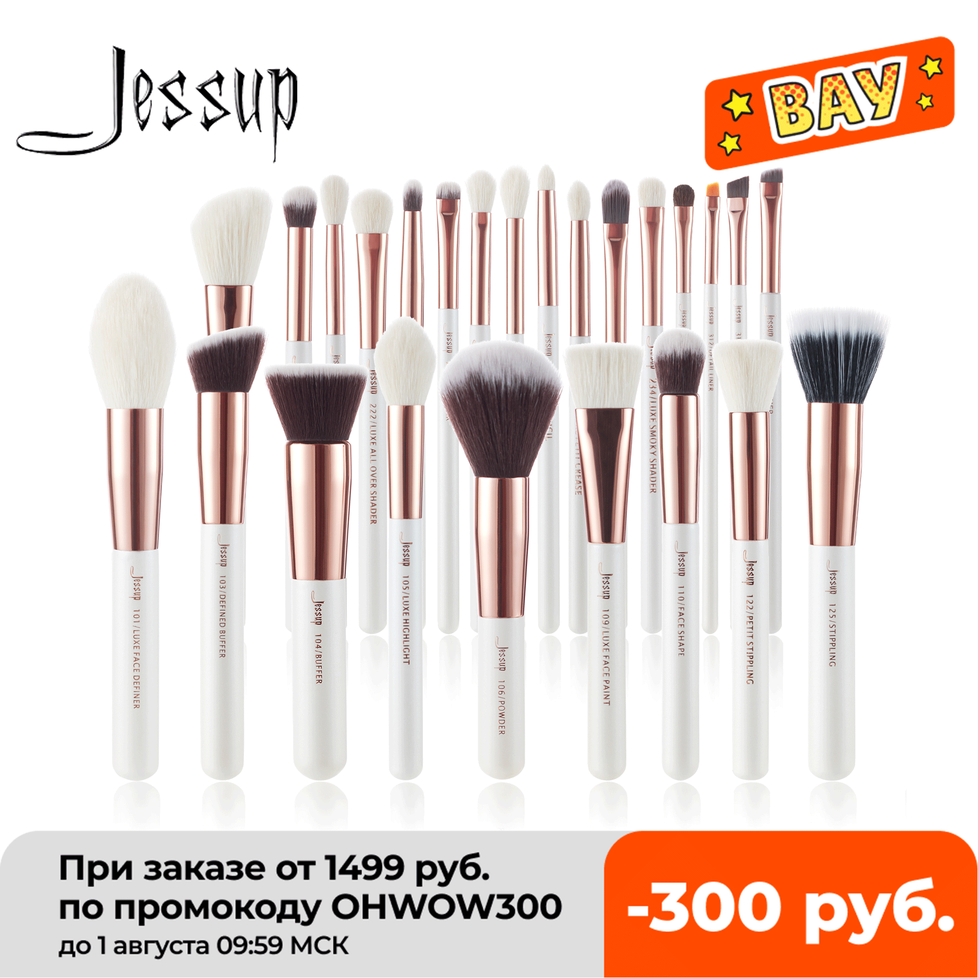 Jessup Makeup brushes set Pearl White / Rose Gold  1