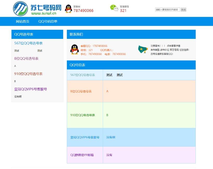 苏七phpQQ号码选号网源码