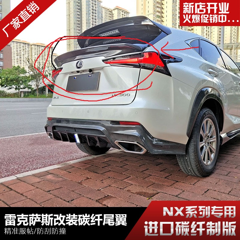 FOR <font><b>LEXUS</b></font> NX NX200 NX200t <font><b>NX300h</b></font> 2015-2018 Carbon Fiber Rear Spoiler Wing Trunk Lip Boot Cover Car Styling image