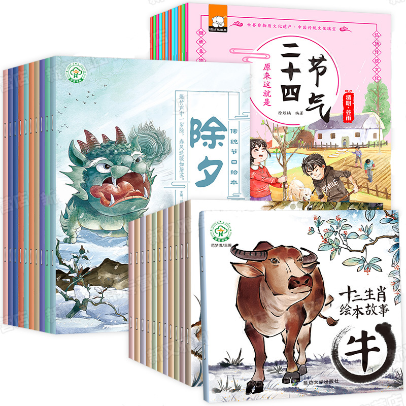 Festival Picture Book Comic Strip Lantern Ching Ming Strip Learn to origins 34 Popular Science  24 Solar Terms Story Books