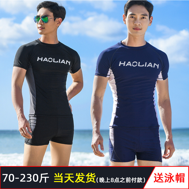 Men's Bathing Suit Split Type Set Extra-large Short Swimming Trunks Boxer Short Sleeve Quick-Drying Loose Tops Code Long Sleeve