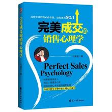 Perfect sales psychology marketing consumer store manager management success bestseller