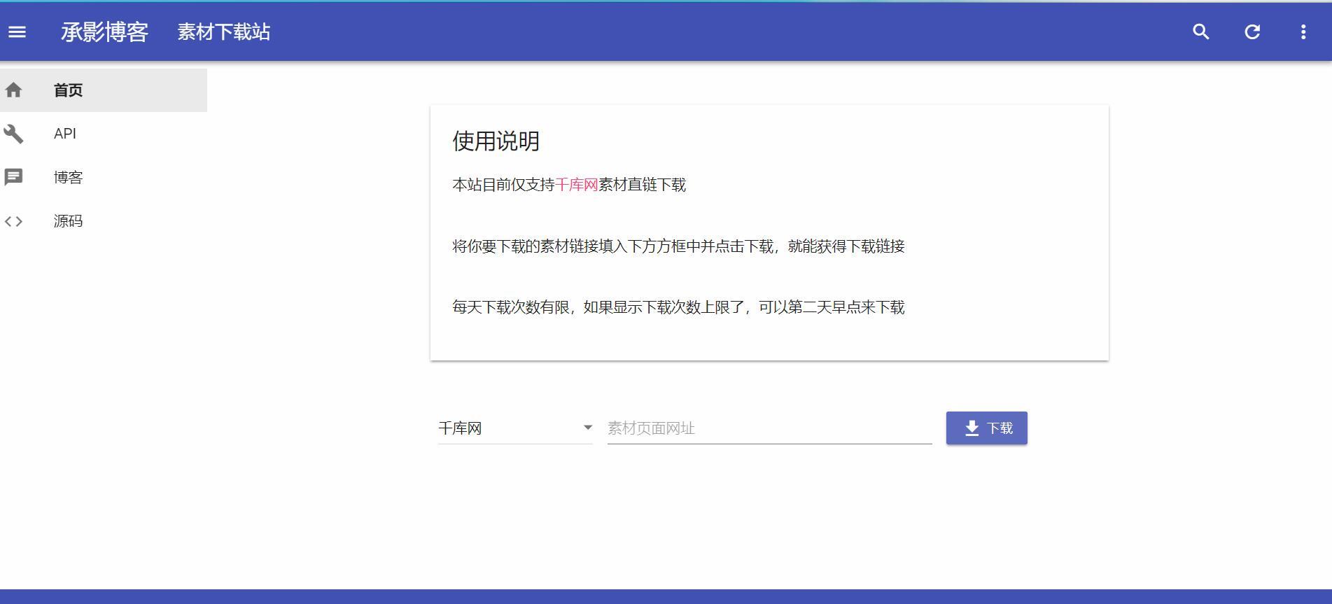 千库网下载站HTML源码
