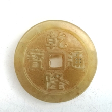 Coin Pendant Art-Collection Gift Hand-Carving Chinese Amulet Jade Qing YIZHU CULTUER