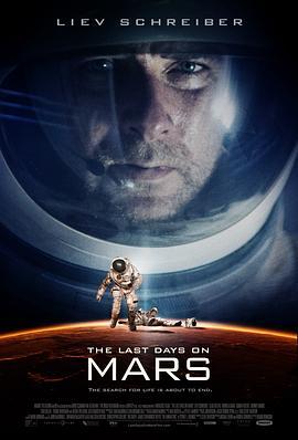 火星上的最后時日