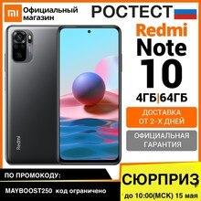 СЮРПРИЗ по промокоду,Xiaomi Redmi Note 10 RU 4+64ГБ [Ростест, Доставка от 2 дня, Официальная гарантия]