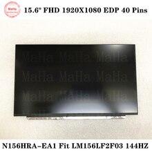 15.6 pouces LED écran LCD panneau LM156LF2F01 Fit LM156LF2F03 N156HRA-EA1 EDP 40 broches 144HZ IPS écran FHD 1920X1080 pas de trou de vis
