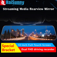 Car Streaming Rear View Rearview Mirror DVR Recorder Dual Lens IPS Touch Screen With 170 Degree Wide Angle Full HD 1080P DVR
