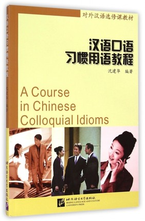 A Course In Chinese Colloquial Idioms In Chinese
