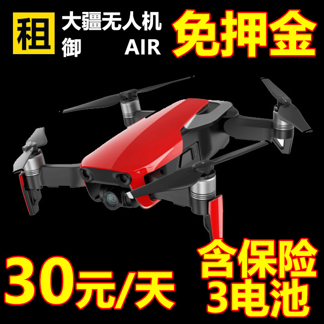 Unmanned Aerial Vehicle High-definition YULAI Mavic Air Unmanned Aerial Vehicle Douyin 4k Rental Other Smart Type Maker Rental