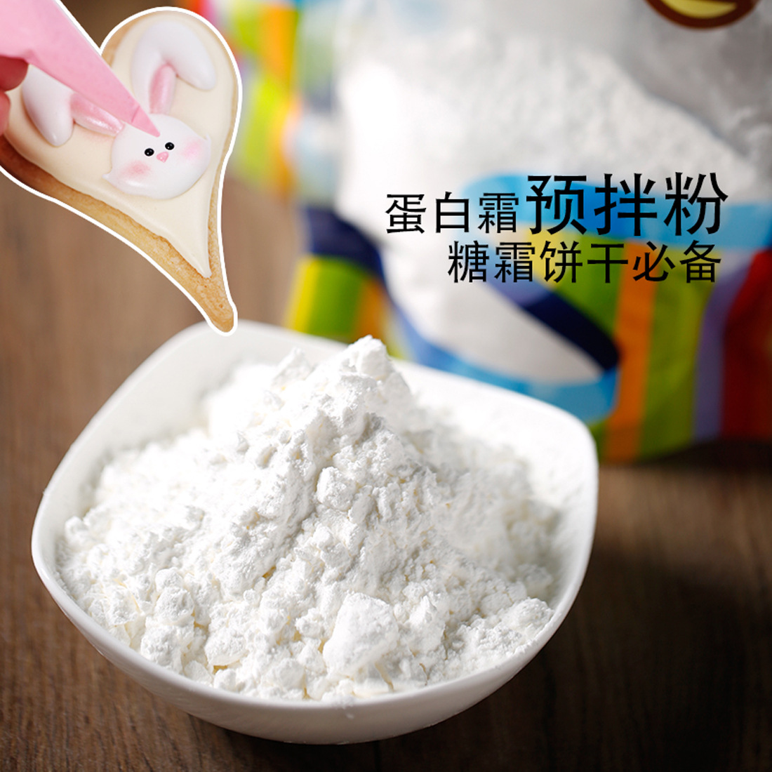 Palo Belle Meringue Protein Powder Frosting Cookie Raw Material Mixes for Making Raw Material 200g-Cheap Wholesale image