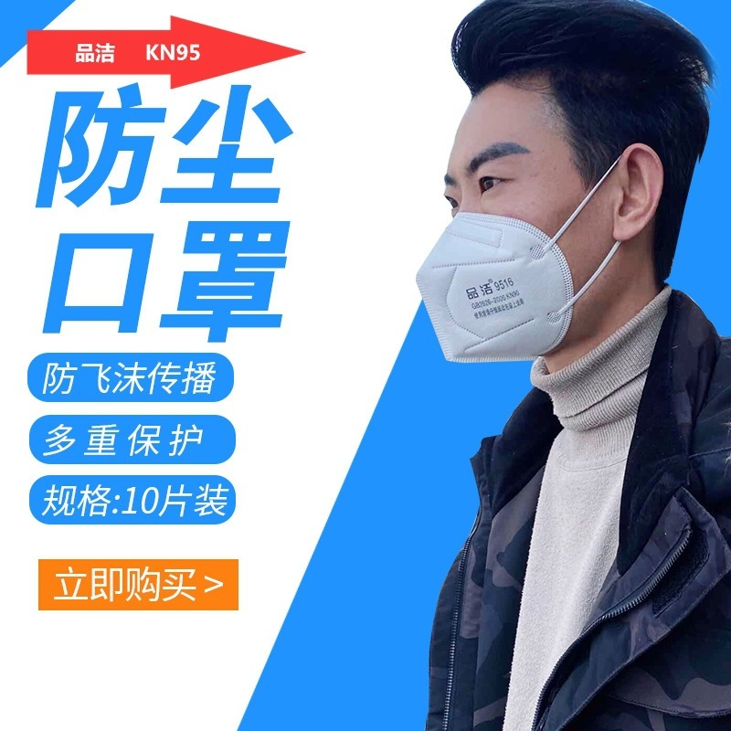 Kn95 Dust Mask Disposable Non-woven Fabric Mask Anti Foam Anti Haze Labor Protection Folding Industrial Mask