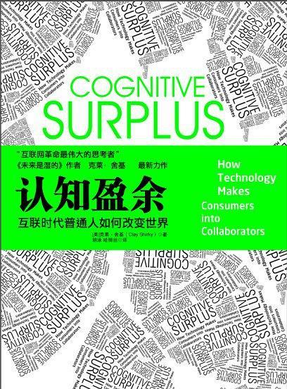 《認知盈余:自由時間的力量》   克萊·舍基   txt+mobi+epub+pdf電子書下載