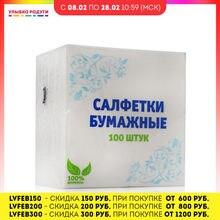 Бумажные салфетки Floom однослойные, белые, 24*24 см, 100шт