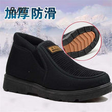 Winter old Beijing men's cotton shoes high-top plus velvet thick classic male cover cotton boots soft bottom father shoes(China)