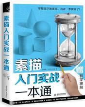 Carnet de croquis pour adultes, cours pratique d'auto-apprentissage zéro cours de base, manuel de coloriage de décompression