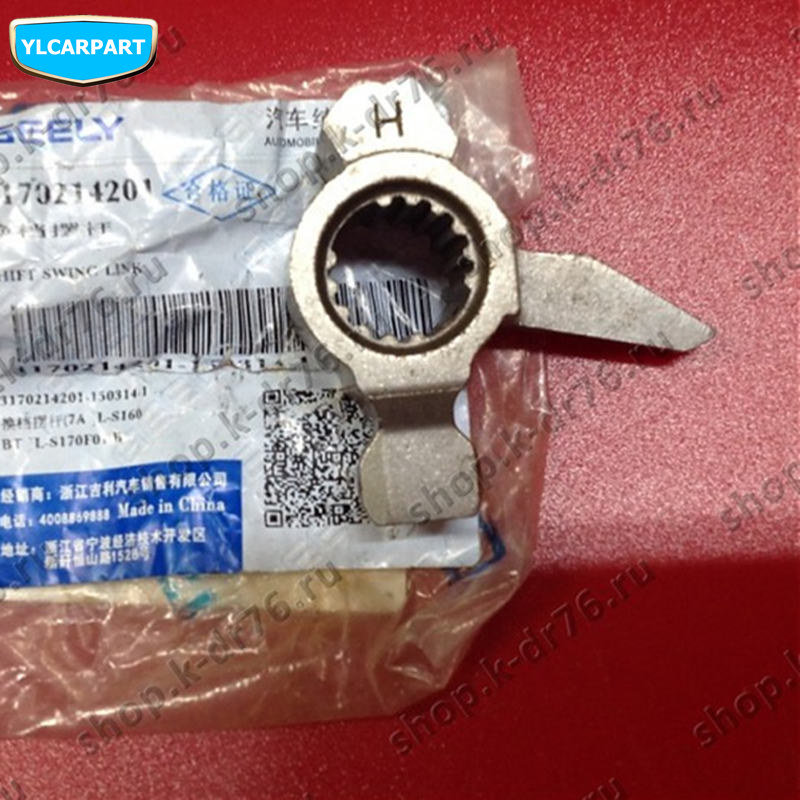 For Geely MK 1 2,MK1,MK2,Car gear shaft pendulum