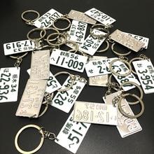 Алюминиевые Автомобильные номера, японский номерной знак, начальный D брелок, JDM Гоночный автомобиль, мотоцикл, брелок, Персонализированный ...