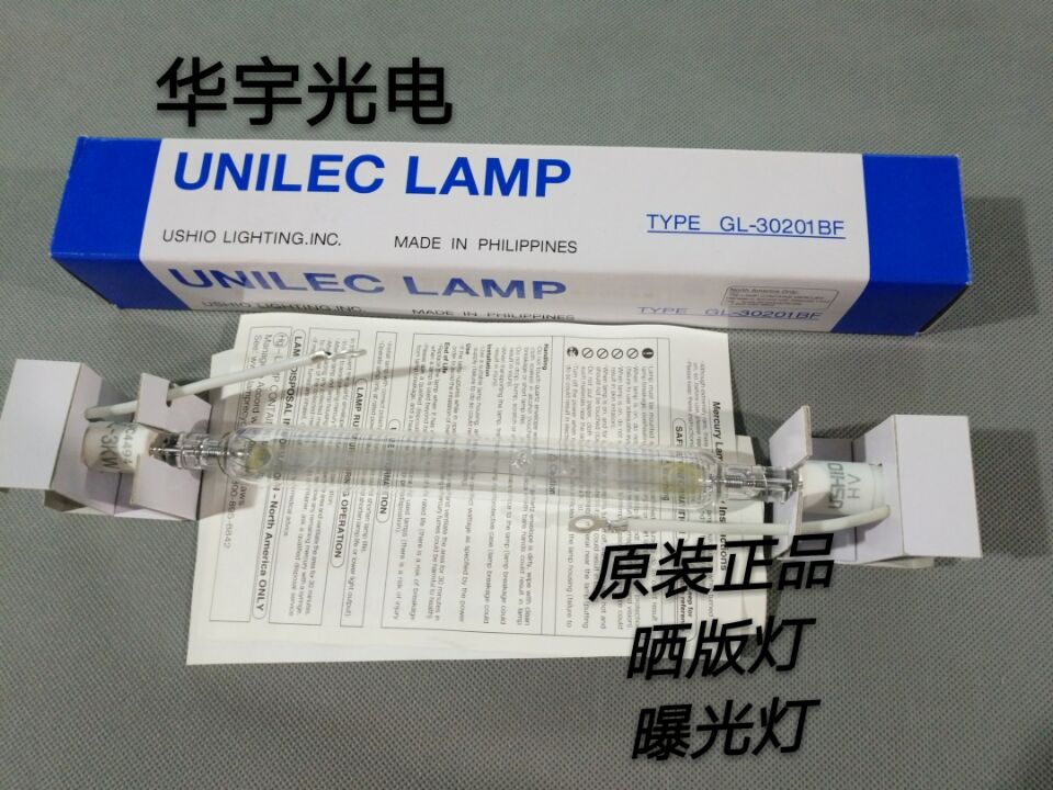 USHIO GL-30201BF Oxtail UV Printing Exposure Lamp 3KW 270mm 220V