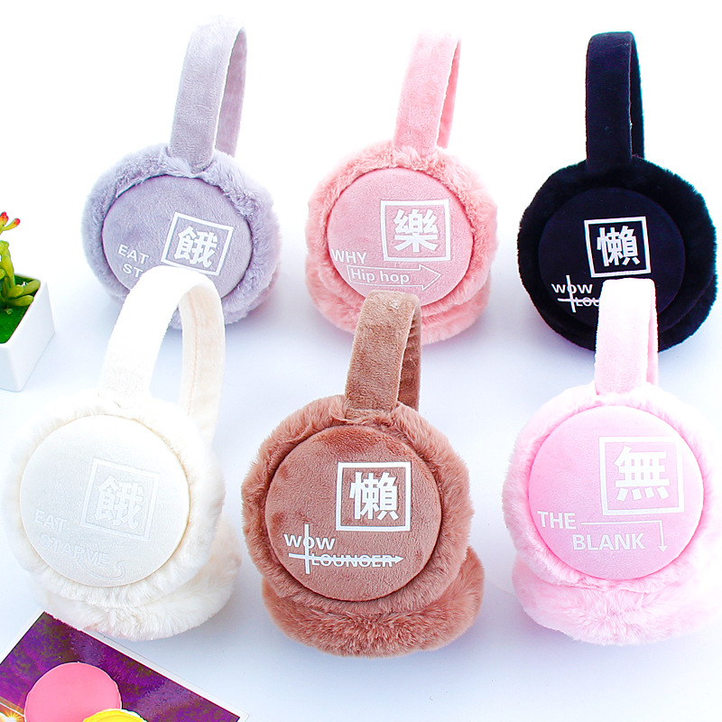 New Winter Earmuffs Warmth Plush Warm Ears Ear Muff Men And Women Outdoor Ear Bag Cute Ear Muffs