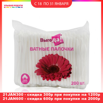 Cotton Swabs ВЫГОДА 3047146 Beauty Health Sanitary Paper swab bud buds cottonwool Улыбка