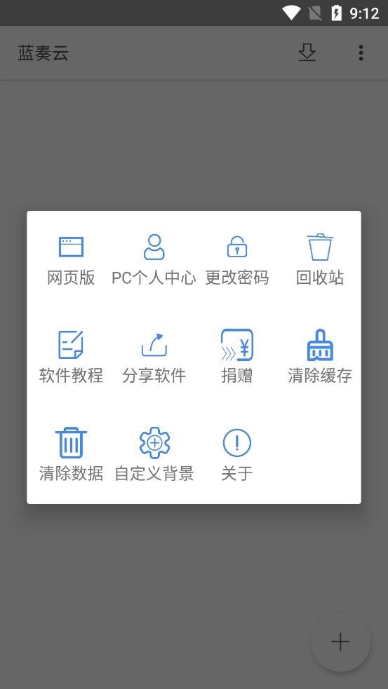 蓝奏云app