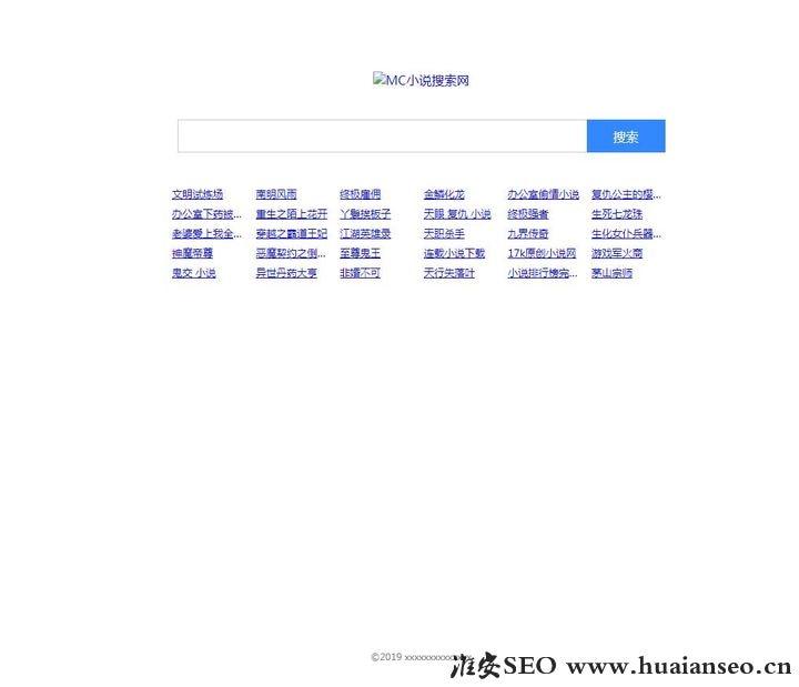 单页简约搜索框模版