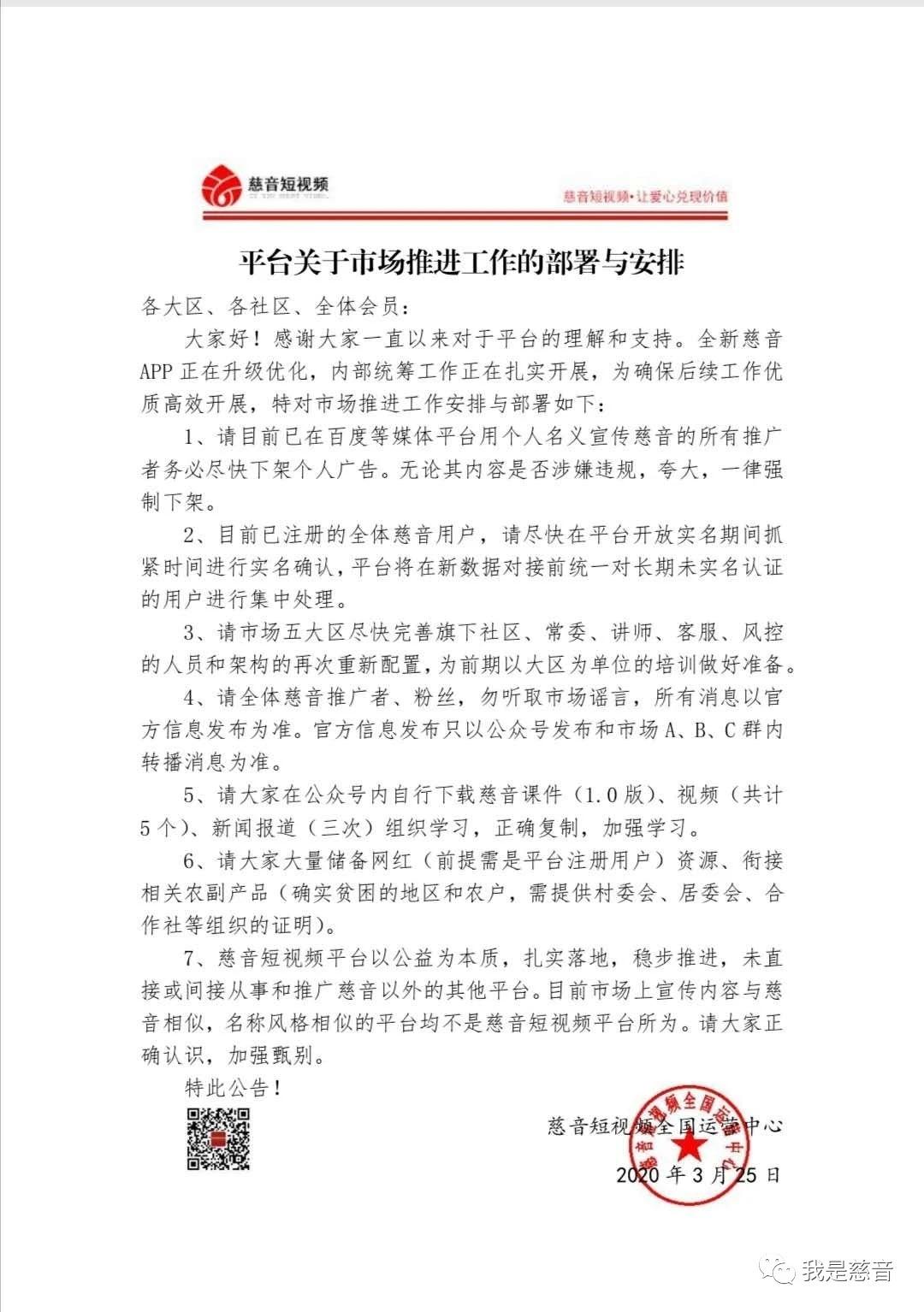 <a href=https://www.wohenwen.cn target=_blank class=infotextkey>慈音短视频</a>官方公告