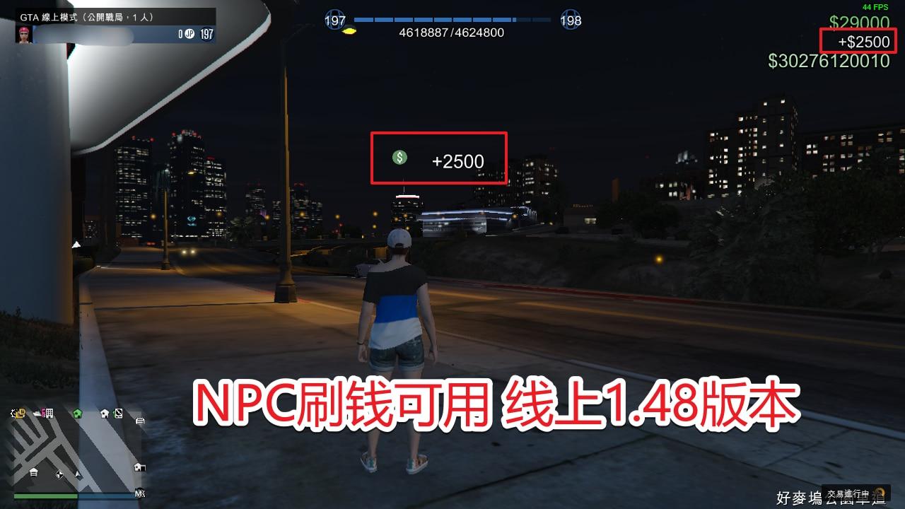 【支持1.50】NPC 刷钱