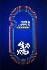 超新星备战日记第1季[连载至20191019期]
