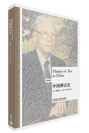 Bilingual History Of Zen In China In Chinese And English