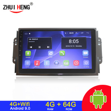 Car-Radio Tiggo Chery Stereo Android 2-Din Ce for GPS 4G Undefined 3