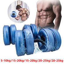 цена на 2pcs Water Dumbbell Adjustable 20-25KG Heavey Weight Dumbbell Set Home Fitness Workout Exercise Gym Equipment for bodybuilding