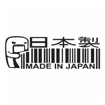 Design Funny JDM Made In Japan Car Creative Decorative Auto Decal Cartoon Car Reflective Car Body Decal Pattern image