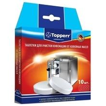Таблетки для очистки Topperr кофемашин от масел 10 шт. 3037